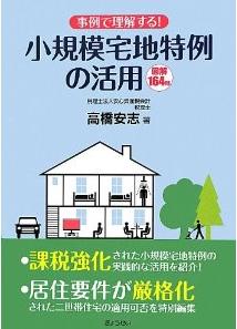 小規模宅地特例の活用